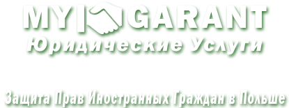 MY GARANT