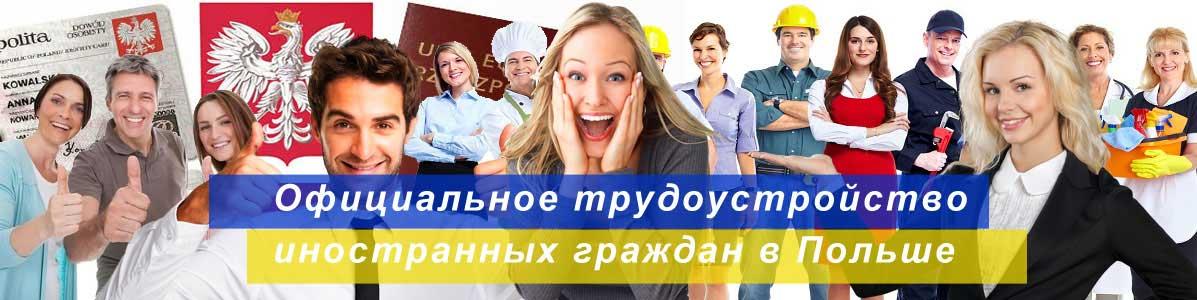 официальное трудоустройство иностранных граждан в Польше